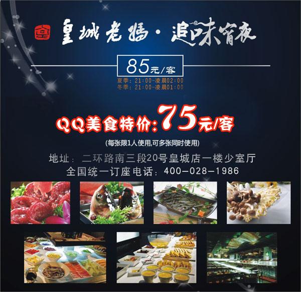 皇城老妈优惠券(成都皇城店):追味夜宵 美食特价75元一客