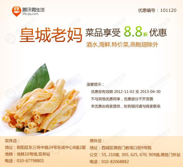 皇城老妈优惠券(北京皇城老妈):菜品享受8.8折优惠