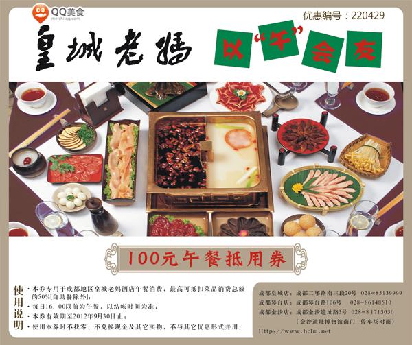 皇城老妈优惠券(成都皇城老妈优惠券):100元午餐抵用券
