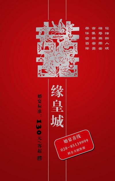 皇城老妈优惠券(成都皇城老妈):婚宴标准130元/客起