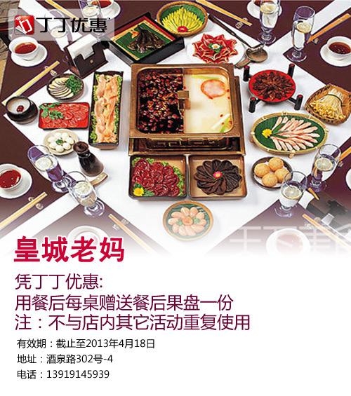 皇城老妈优惠券(兰州皇城老妈):凭券用餐后每桌赠果盘一份