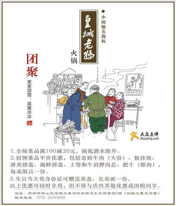 皇城老妈优惠券(深圳皇城老妈):菜品满100元减20元 招牌半价