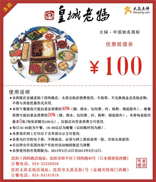 皇城老妈优惠券(沈阳皇城老妈):消费抵值券100元