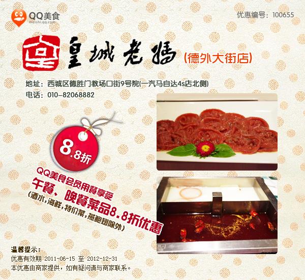 皇城老妈优惠券(北京皇城老妈):德外大街店 午晚餐8.8折优惠