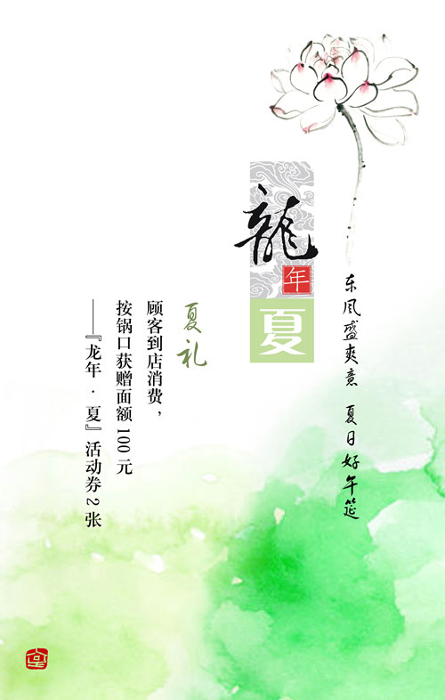 """皇城老妈优惠券(北京皇城老妈):""""龙年夏""""优惠券推广活动"""