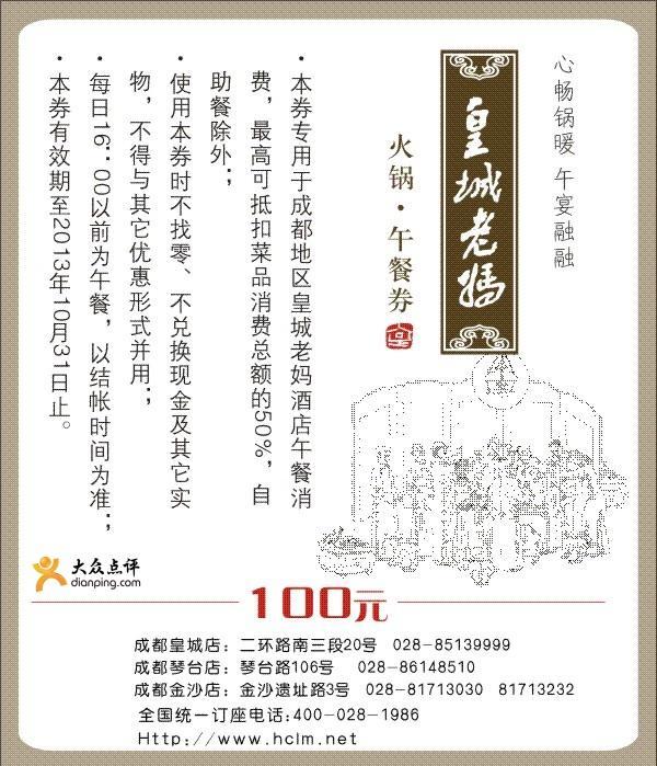 皇城老妈优惠券(成都皇城老妈):16点前菜品消费可抵100元
