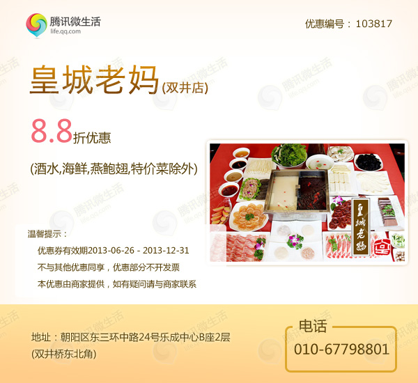 皇城老妈优惠券(北京皇城老妈):凭券消费即享8.8折优惠