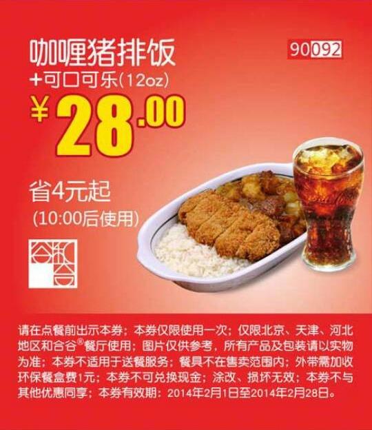 和合谷优惠券(北京、天津、河北和合谷优惠券):咖喱猪排饭+可口可乐 仅售28元 省4元