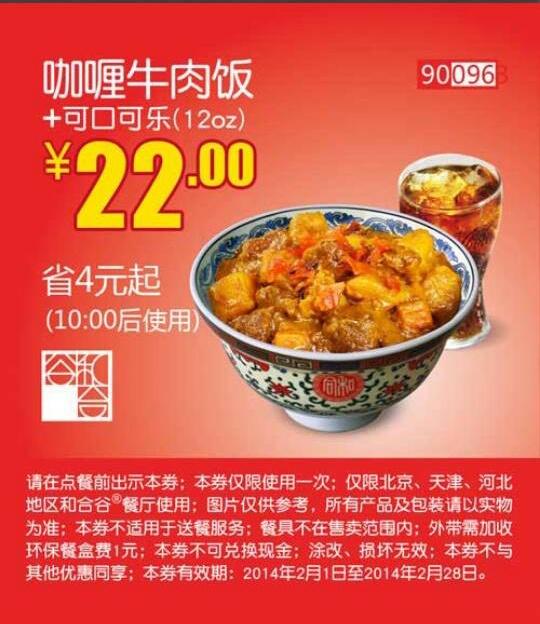 和合谷优惠券(北京、天津、河北和合谷优惠券):咖喱牛肉饭+可口可乐 仅售22元 省4元