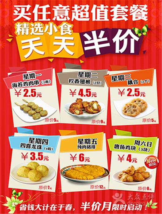 和合谷优惠券:买任意超值套餐精选小食天天半价