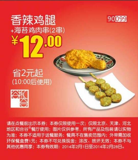 和合谷优惠券(北京、天津、河北和合谷优惠券):香辣鸡腿+海苔鸡肉串(2串) 仅售12元 省2元