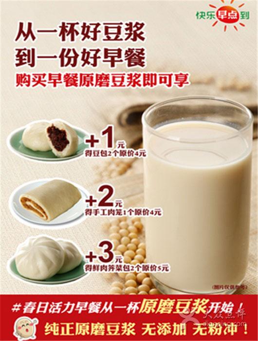 和合谷优惠券:买早餐原磨豆浆加指定金额得豆包/手工肉笼/鲜肉荠菜包