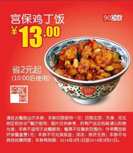 和合谷优惠券(北京、天津、河北和合谷优惠券):宫保鸡丁饭 仅售13元 省2元