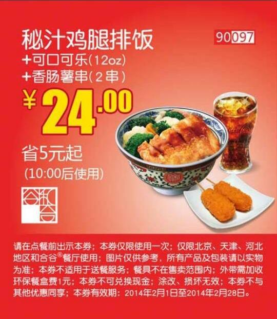 和合谷优惠券(北京、天津、河北和合谷优惠券):秘汁鸡腿排饭+可口可乐+香肠薯串(2串) 仅售24元 省5元