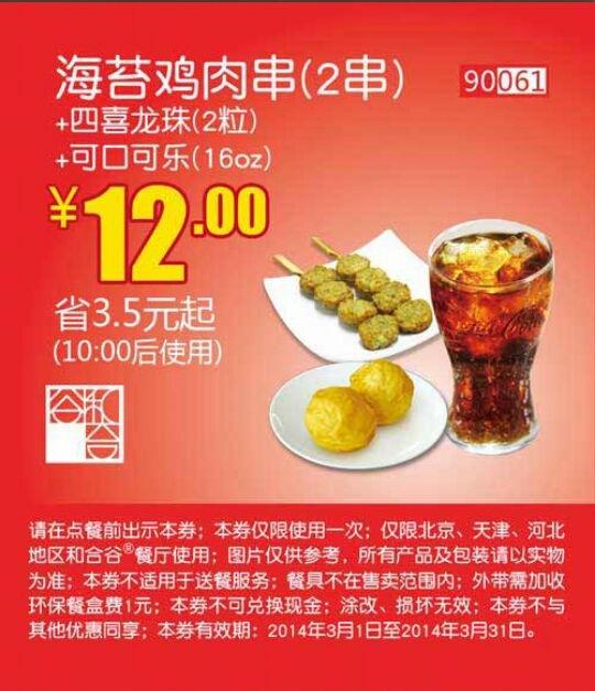 和合谷优惠券(北京、天津、河北和合谷优惠券):海苔鸡肉串(2串)+四喜龙珠(2粒)+可口可乐 仅售12元 省3.5元