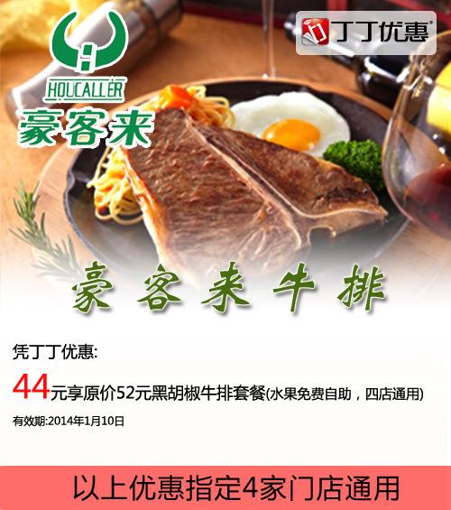豪客来优惠券(南昌豪客来优惠券):黑胡椒牛排套餐44元