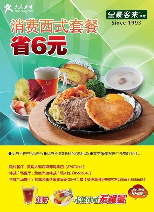 豪客来优惠券(广州豪客来优惠券):6元西餐抵用券