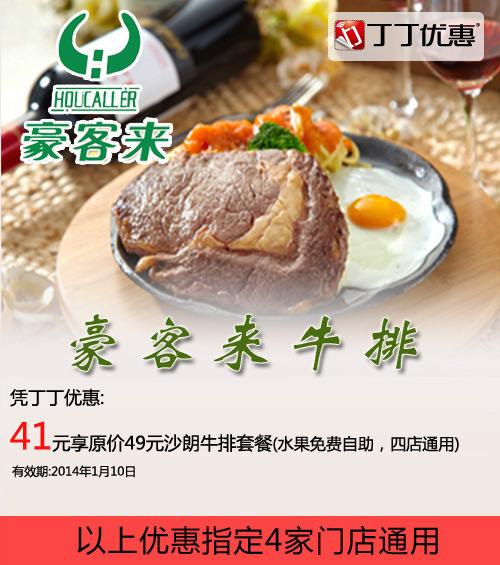 豪客来优惠券(南昌豪客来优惠券):沙朗牛排套餐41元