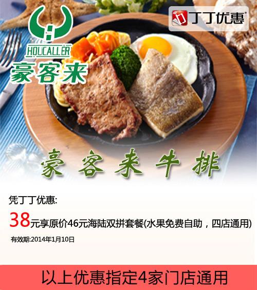 豪客来优惠券(南昌豪客来优惠券):海陆双拼套餐38元