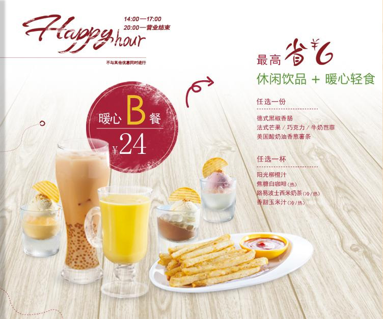 豪客来优惠券:暖心B餐 仅售24元 省6元