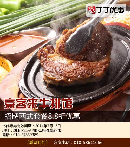 豪客来优惠券(北京豪客来优惠券):招牌西式套餐8.8折优惠