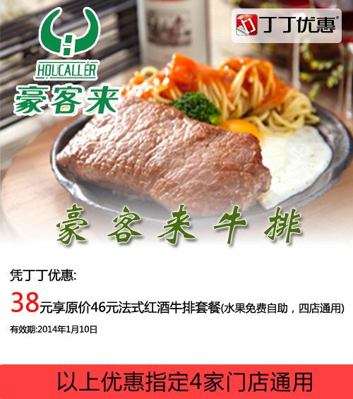 豪客来优惠券(南昌豪客来优惠券):法式红酒牛排套餐38元