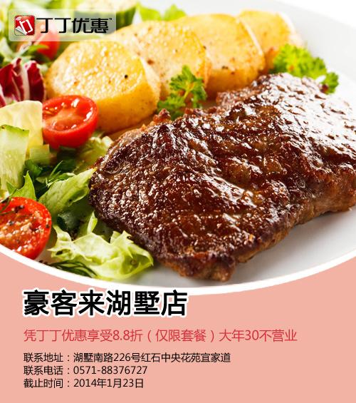 豪客来优惠券(杭州豪客来优惠券):凭券套餐享受8.8折优惠