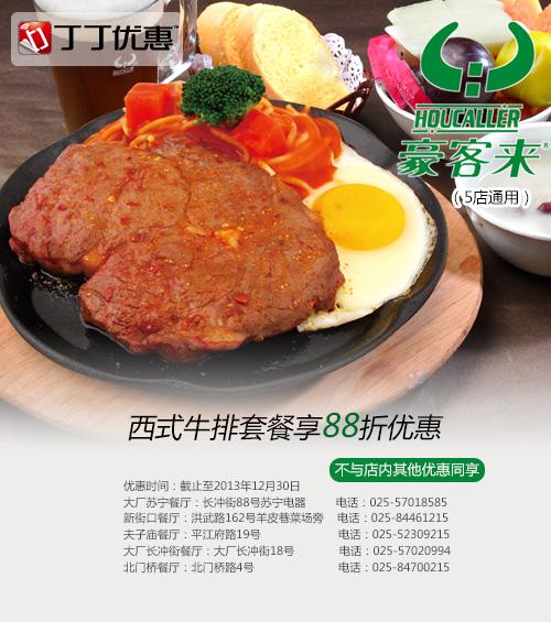 豪客来优惠券(南京豪客来优惠券):西式牛排套餐享88折优惠
