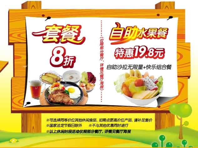 豪客来优惠券:套餐8折 自助水果餐特惠19.8元