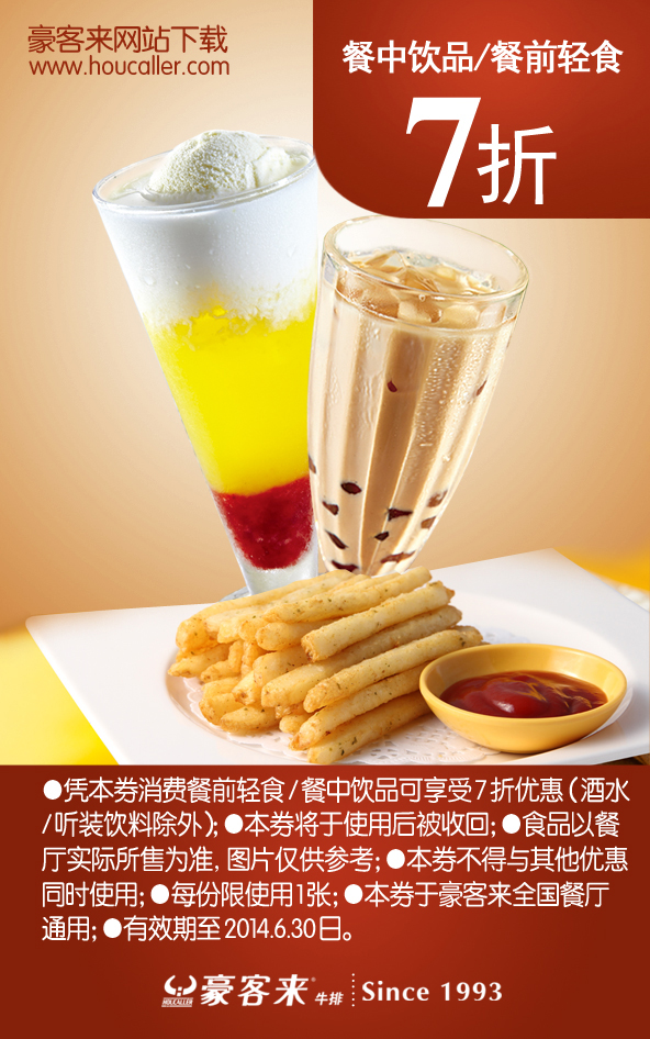豪客来优惠券(全国版):餐中饮品/餐前轻食7折
