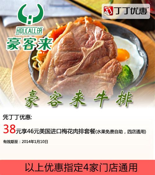 豪客来优惠券(南昌豪客来优惠券):进口梅花肉排套餐38元
