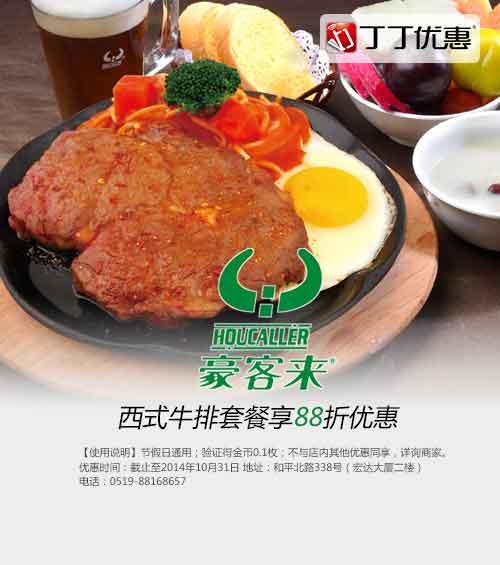 豪客来优惠券(常州豪客来优惠券):火车站南广场餐厅 西式牛排套餐享88折优惠