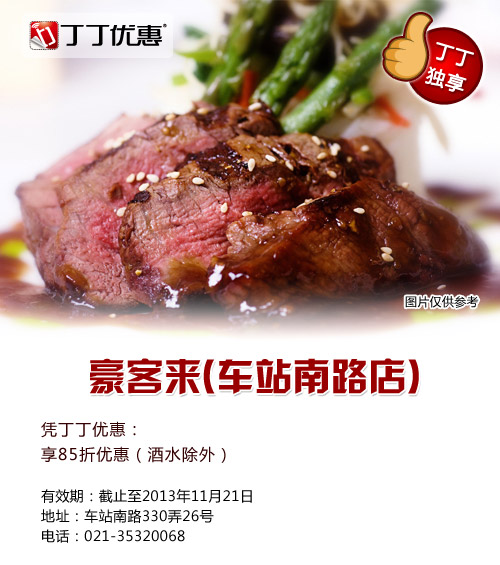 豪客来优惠券(上海豪客来优惠券):消费享85折优惠