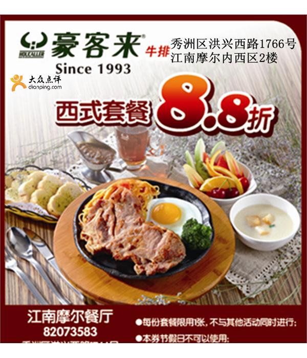 豪客来优惠券(嘉兴豪客来优惠券):西式套餐享8.8折
