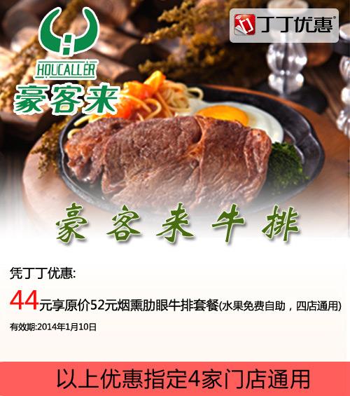 豪客来优惠券(南昌豪客来优惠券):烟熏肋眼牛排套餐44元
