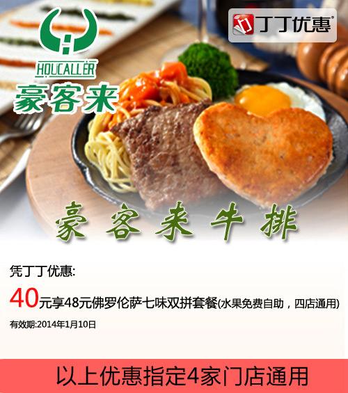 豪客来优惠券(南昌豪客来优惠券):佛罗伦萨七味双拼套餐40元