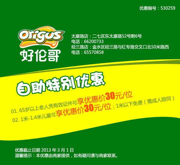 好伦哥优惠券(郑州好伦哥优惠券):自助餐特别优惠 省30元