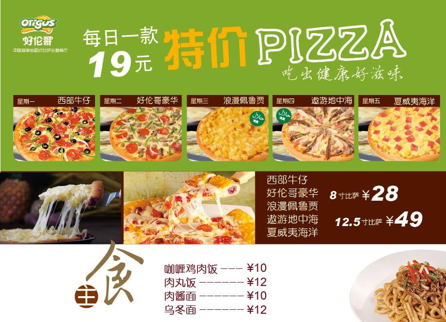 好伦哥优惠券:每日一款19元特价比萨
