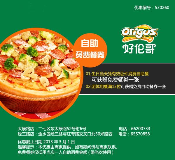 好伦哥优惠券(郑州好伦哥优惠券):自助免费餐券
