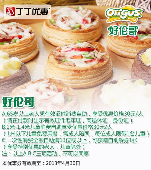 好伦哥优惠券(北京好伦哥优惠券):消费满13位赠自助餐券