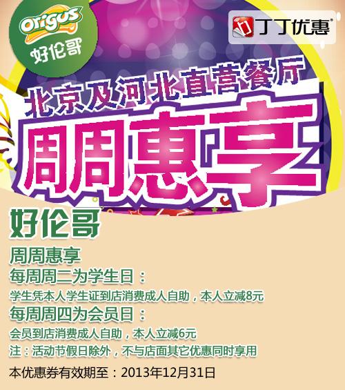 好伦哥优惠券(北京好伦哥优惠券):周二学生消费立减8元 周四会员消费立减6元