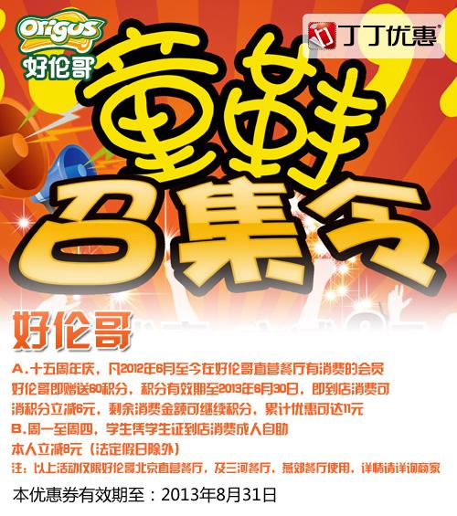 好伦哥优惠券(北京好伦哥优惠券):凭券周一至周四凭学生证成人自助立减8元