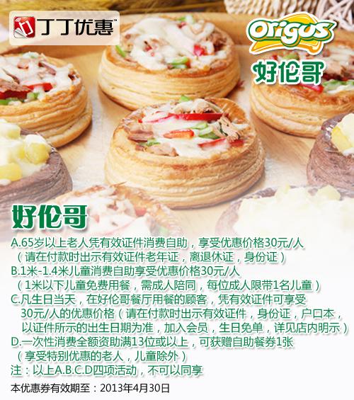 好伦哥优惠券(北京好伦哥优惠券):生日当天免单 消费满13位赠自助餐券