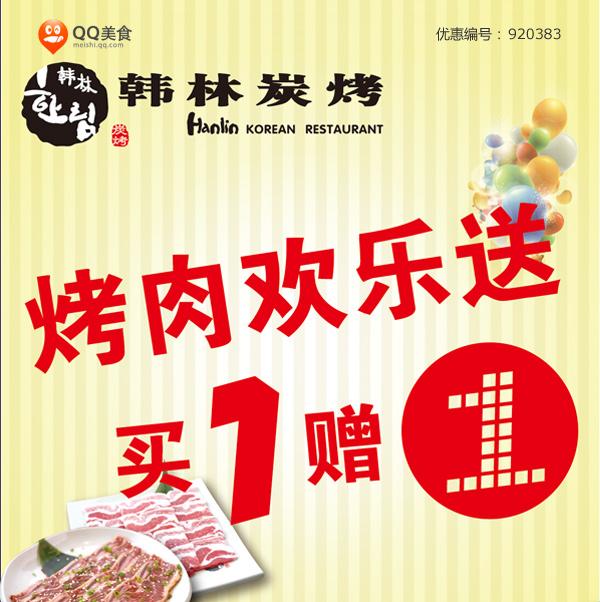 韩林炭烤优惠券(上海韩林炭烤优惠券):烤肉买一赠一
