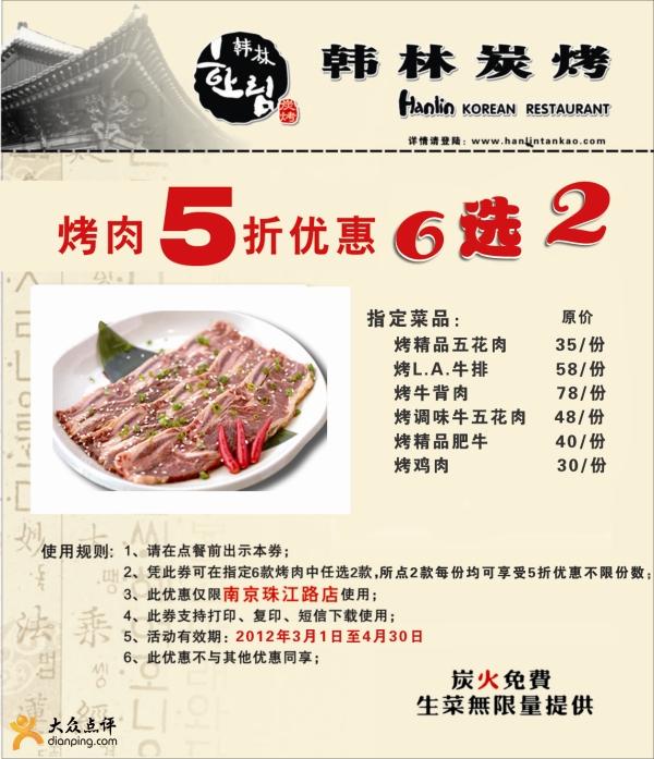 韩林炭烤优惠券(南京韩林炭烤优惠券):烤肉5折优惠 6选2