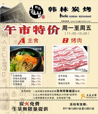 韩林炭烤优惠券(苏州韩林炭烤):周一至周五午市特价