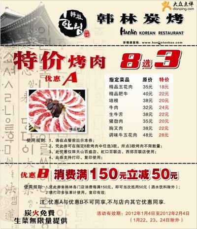 韩林炭烤优惠券(上海韩林炭烤):特价烤肉8选3
