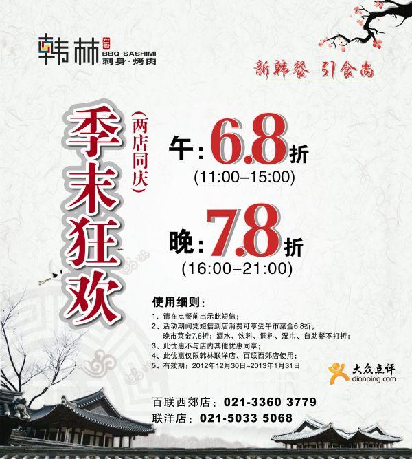 韩林炭烤优惠券(上海韩林炭烤优惠券):午市享6.8折 晚市享7.8折