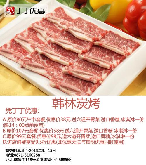 韩林炭烤优惠�唬�昆明韩林炭烤优惠�唬�:原价80元午市套餐 现仅需38元