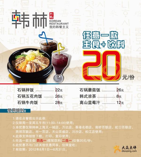 韩林炭烤优惠券(上海韩林炭烤优惠券):任意主食+饮料 仅售20元